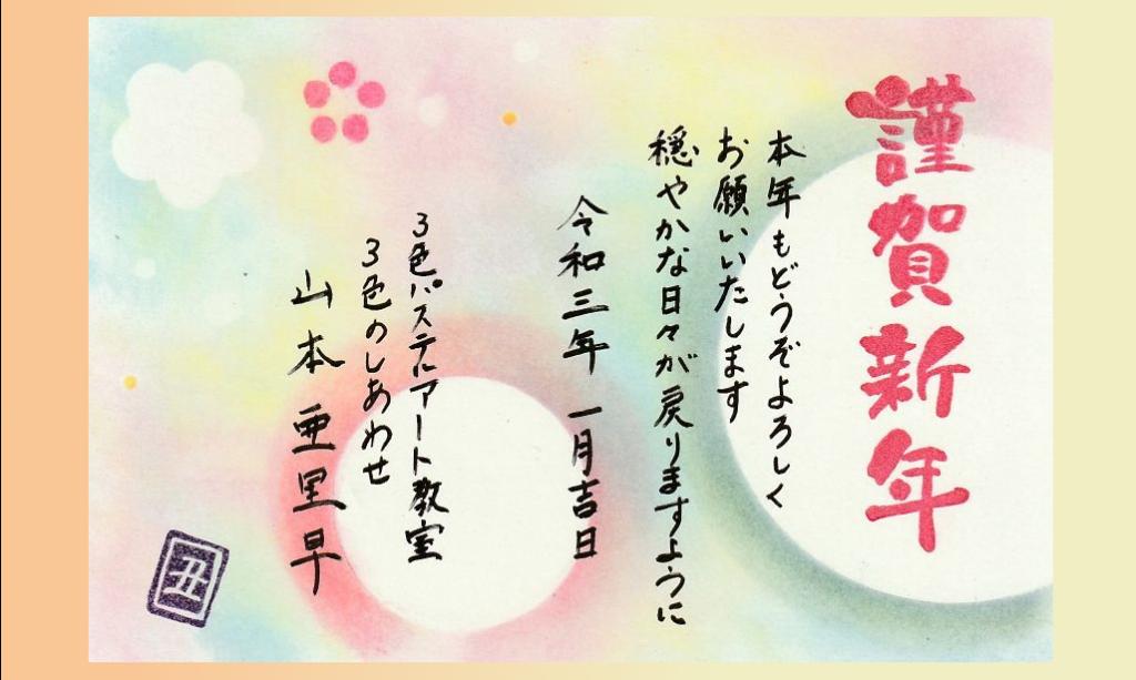 3色パステルアートの年賀状